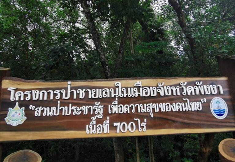 ป่าในเมือง โครงการป่าในเมืองจังหวัดพังงา