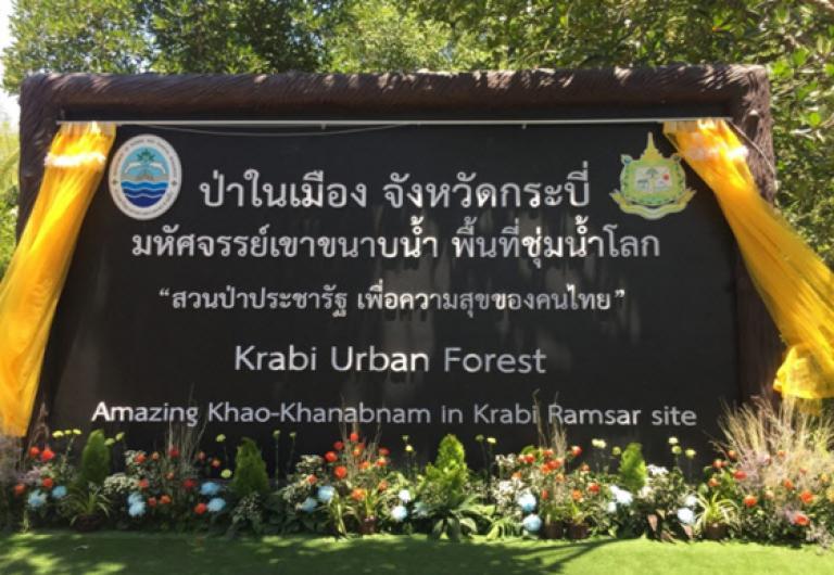 ป่าในเมือง พัฒนาแหล่งท่องเที่ยวเชิงระบบนิเวศป่าชายเลนเขาขนาบน้ำ