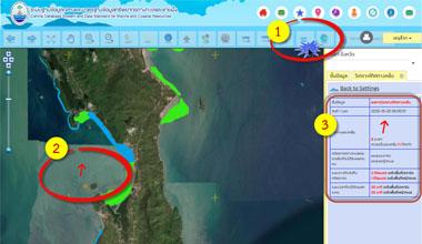 ระบบคาดการณ์ผลกระทบต่อทรัพยากรทางทะเลและชายฝั่ง